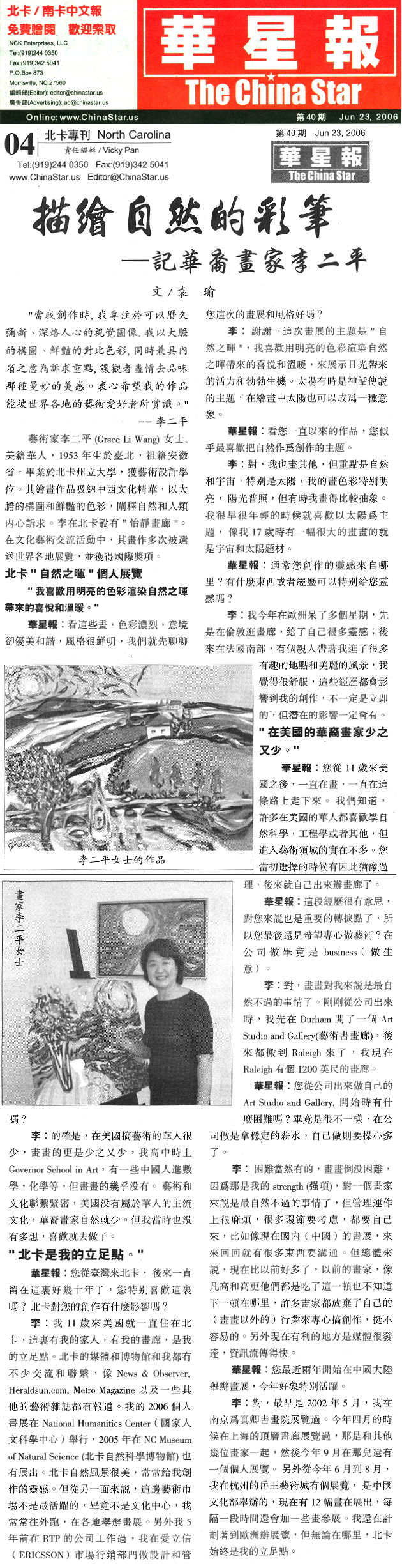 Article in the China Star